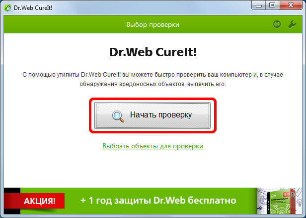 Главный экран антивирусной программы Dr.Web Curelt