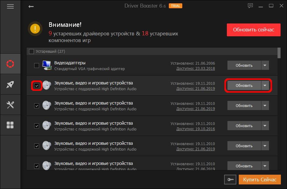 Установка драйвера звуковой карты через программу Driver Booster