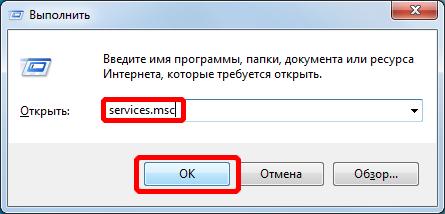 Запуск утилиты Службы в Windows 7