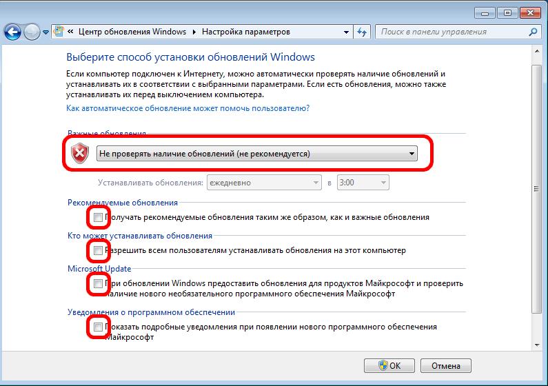 Изменение параметров Центра обновлений Windows