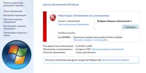 Ошибка обновления 8050800C в Windows 7