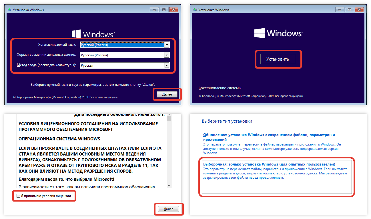 Запуск разметки диска в инсталляторе Windows