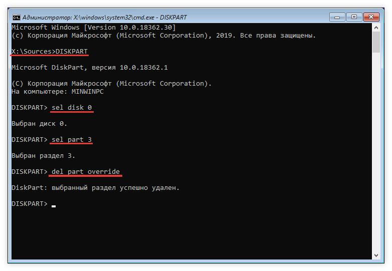 Удаление системного раздела Windows 10 через Командную строку