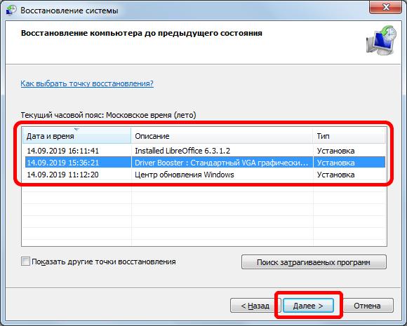 Выбор точки восстановления в Windows 7