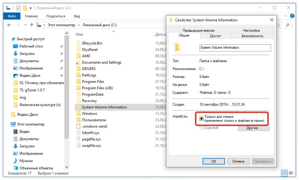 Изменение параметров папки System Volume Information