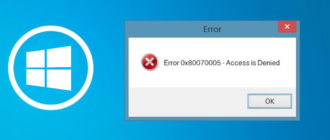 Ошибка 0x80070005 при обновлении Windows 10