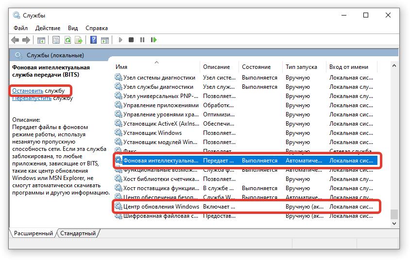 Остановка служб «Фоновая интеллектуальная служба передачи (BITS)» и «Центр обновления Windows»