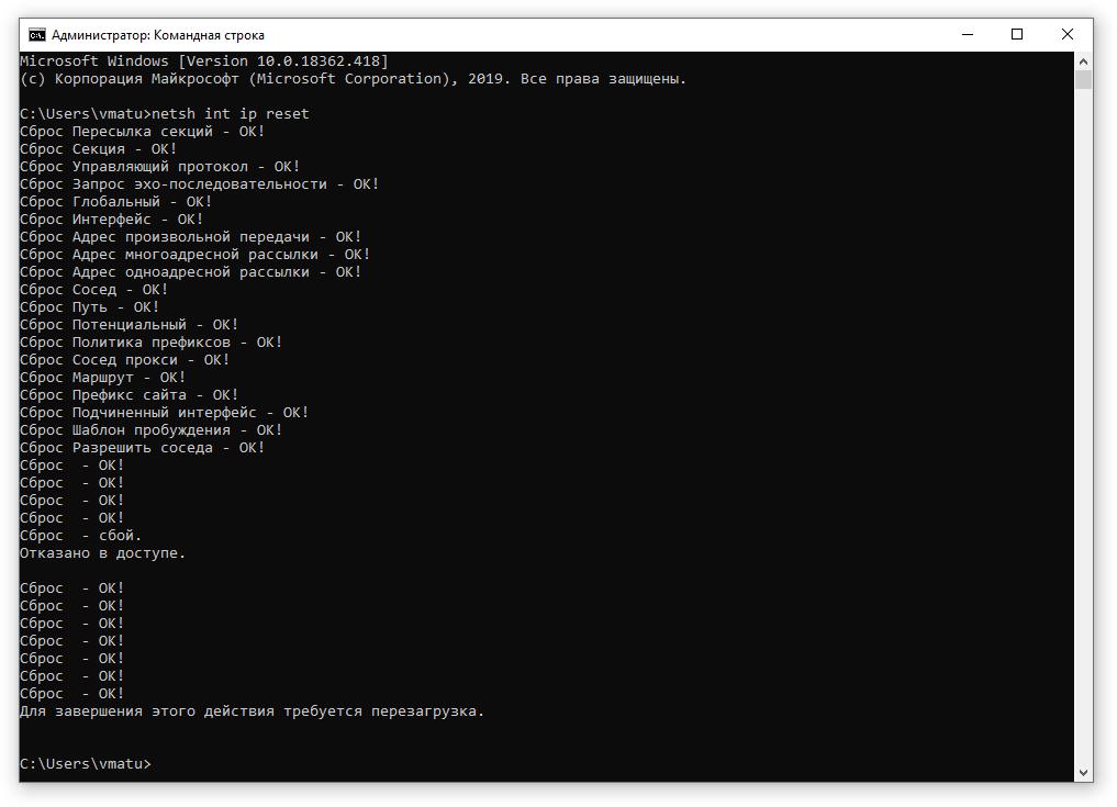 Перезапуск службы TCP/IP