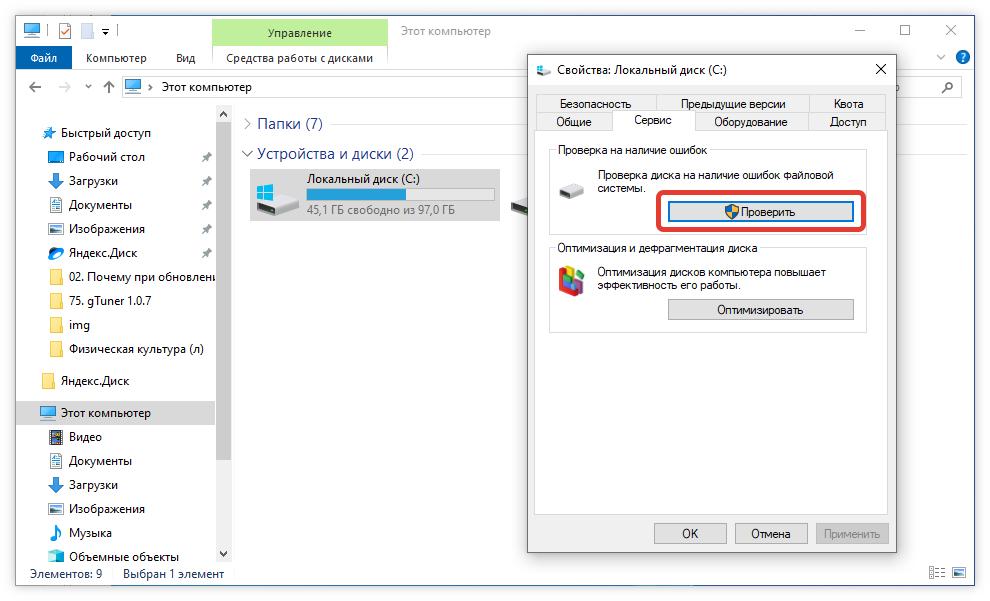 Проверка целостности системы в свойствах диска C