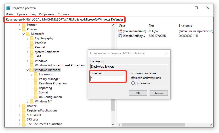 Создание параметра DesableAntiSpyware в реестре Windows 10