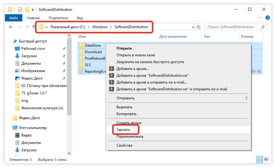 Удаление файлов из папки SoftwareDistribution