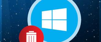 Удаление Windows 10 с жесткого диска