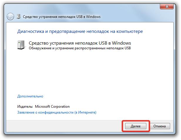 Главное окно Средства устранения неполадок USB в WIndows
