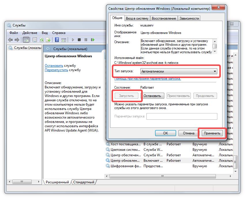 Запуск службы Центр обновления Windows