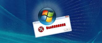 Исправление ошибки 0xc0000005 в Windows