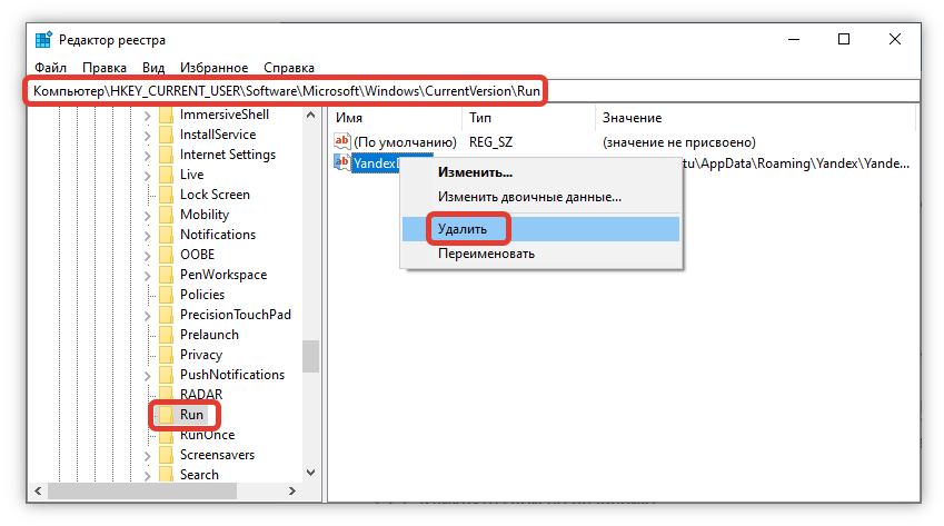 Настройка автозагрузки в редакторе системного реестра