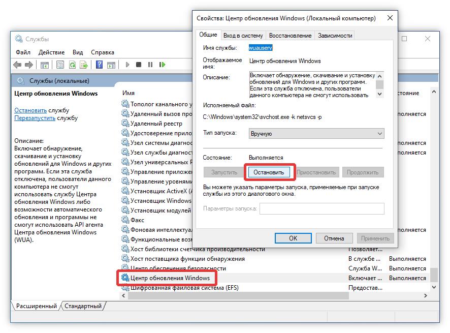 Отключения службы Центр обновления Windows