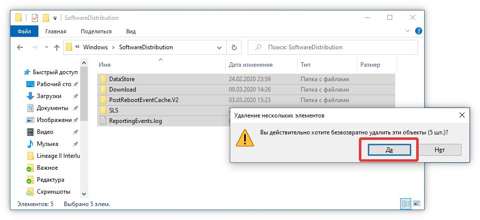 Удаление папки SoftwareDistribution