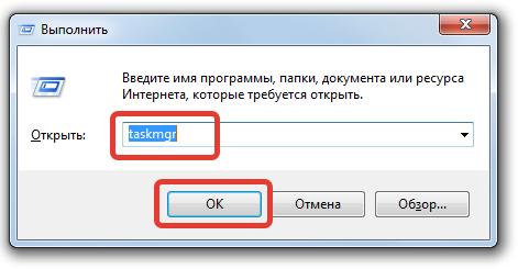 Запуск «Диспетчера задач» через окно «Выполнить»