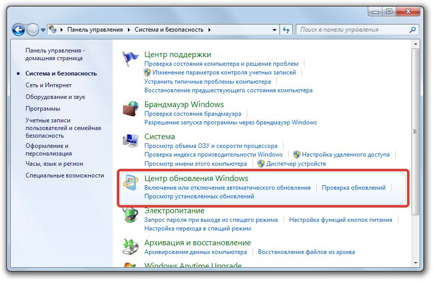 Запуск «Центра обновлений Windows»