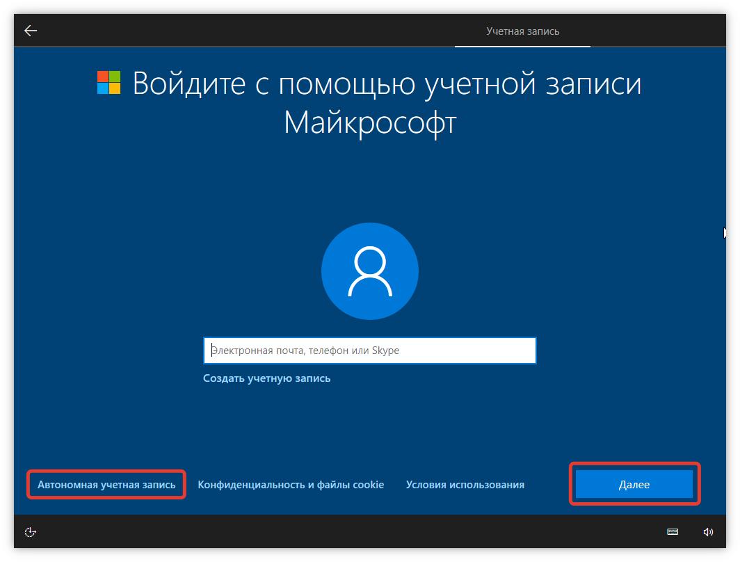 Авторизация в аккаунте Microsoft