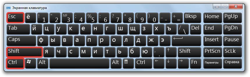 Горячие клавиши для запуска «Диспетчера задач»
