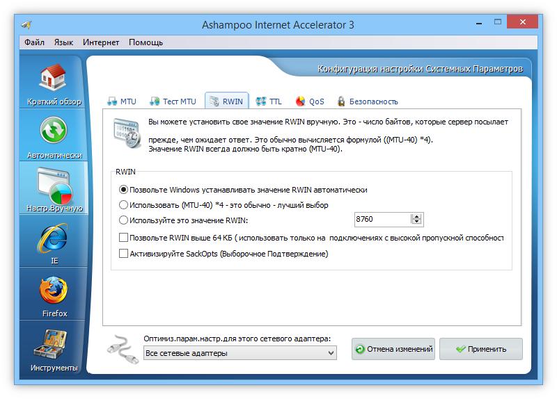 Интерфейс программы Ashampoo internet Accelerator