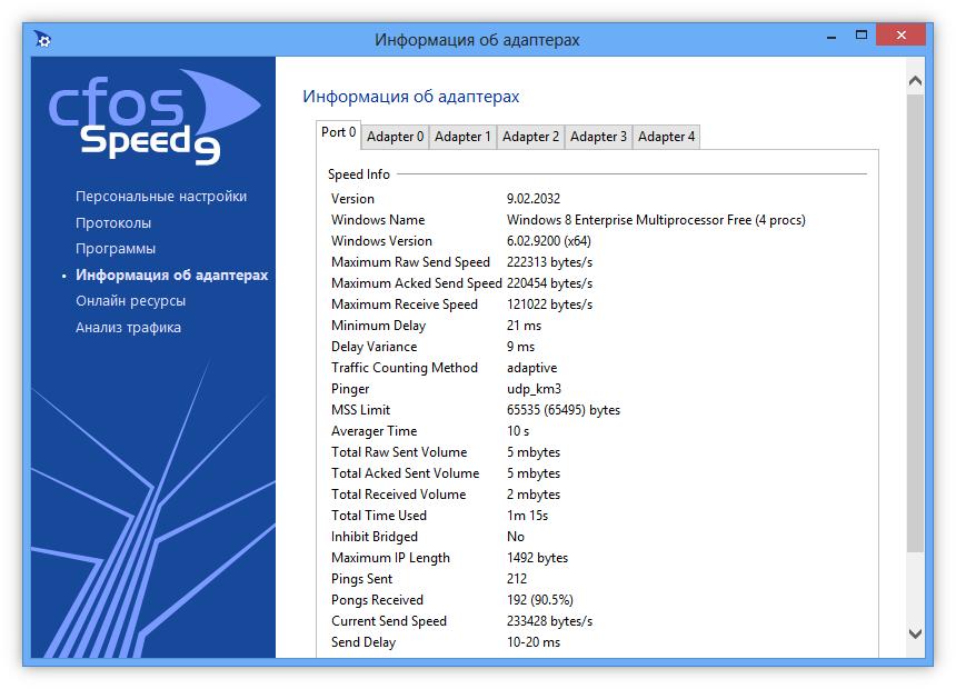 Интерфейс программы CFosSpeed