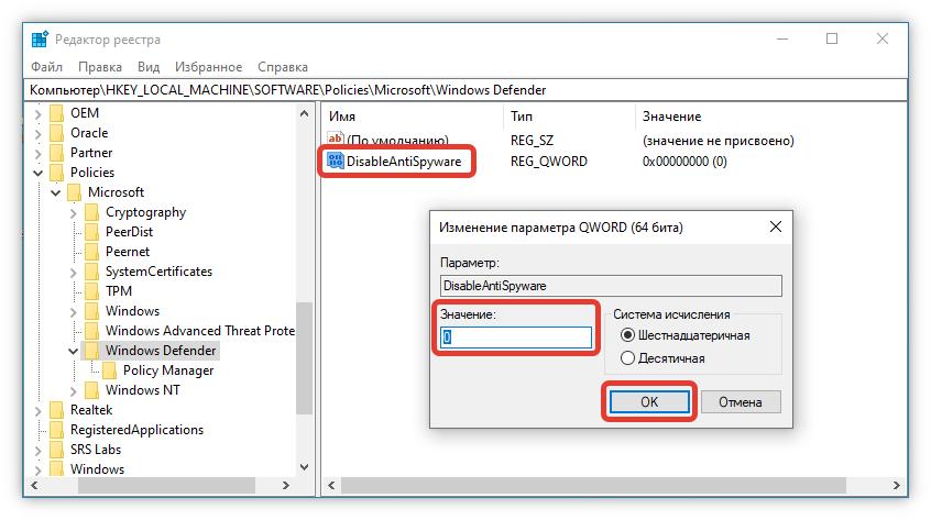 Изменение параметра DisableAntiSpyware