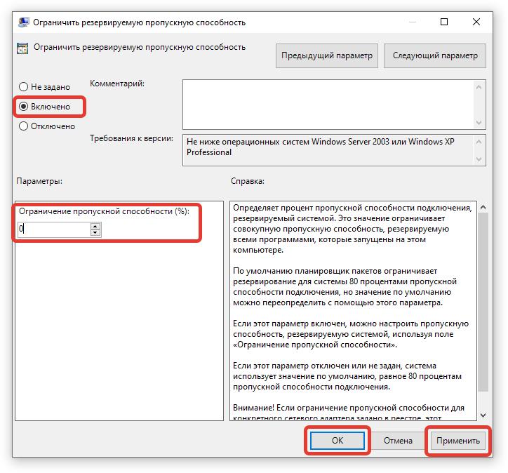 Изменение параметра «Ограничить резервируемую пропускную способность»