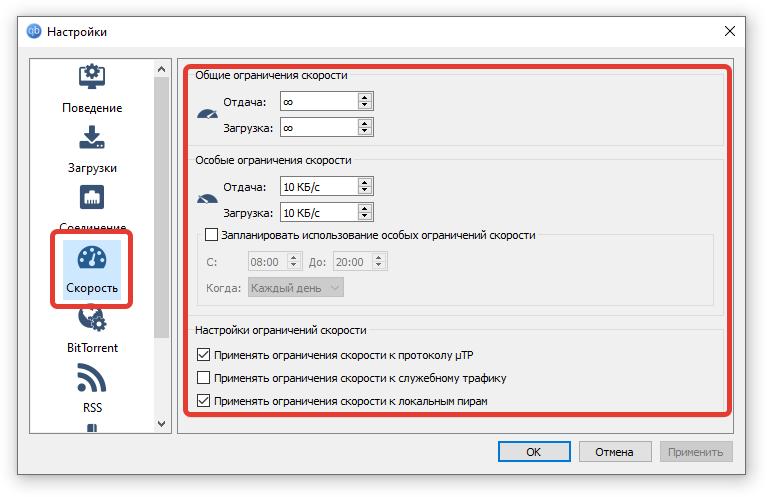 Изменение параметров скорости в торрент-клиенте