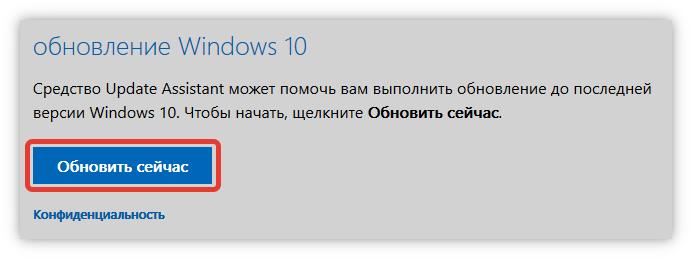 Кнопка для загрузки Update Assistant
