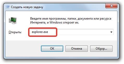 Команда для запуска explorer.exe
