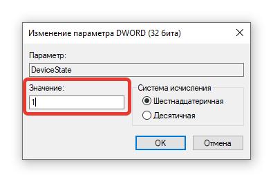 Настройка параметра REG_ DWORLD