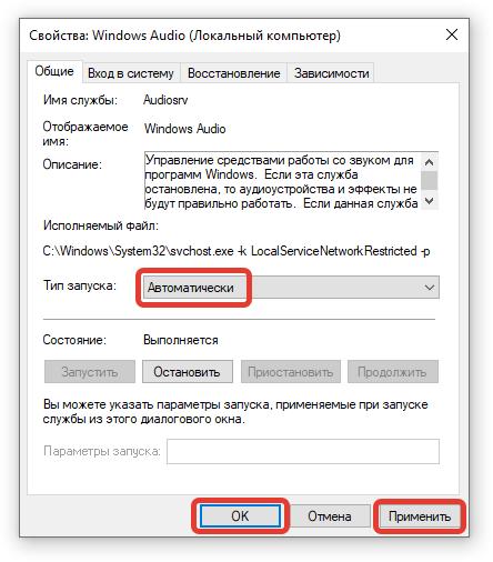 Настройка службы Windows Audio