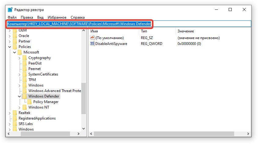 Переход в директорию Windows Defender