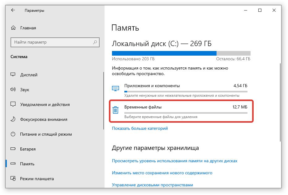 Переход в меню для очистки временных файлов