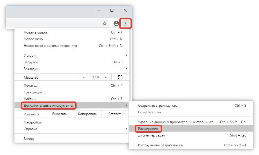 Переход в меню расширений в Chrome