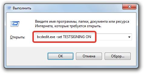 Перевод Windows 7 в тестовый режим