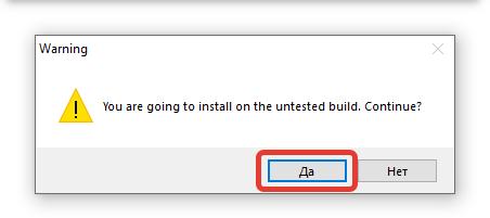 Подтверждение использования на непроверенной сборке Windows