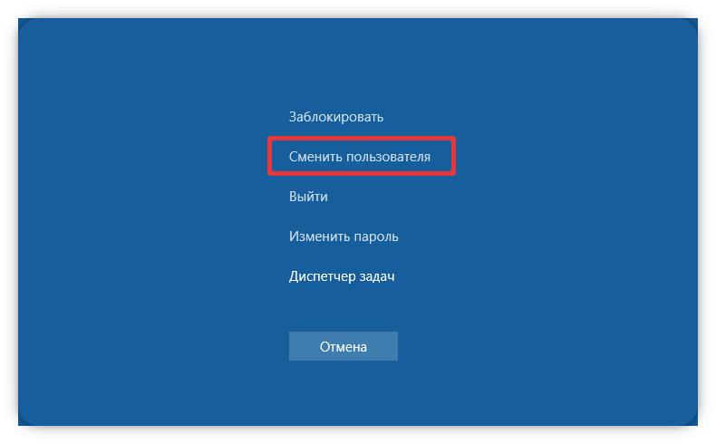 Смена пользователя через диалоговый экран