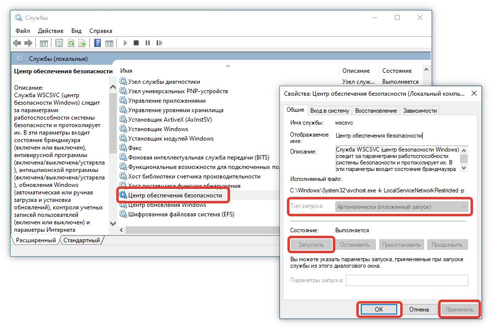 Включение службы «Защитника Windows»