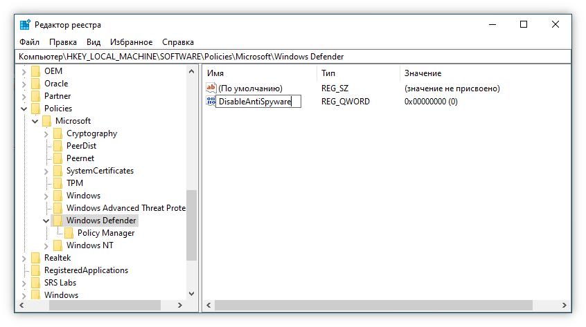 Ввод названия параметра DisableAntiSpyware