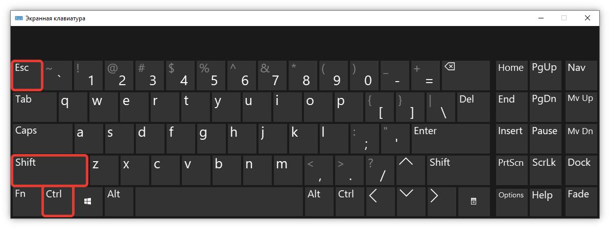 Запуск «Диспетчера задач» через горячие клавиши