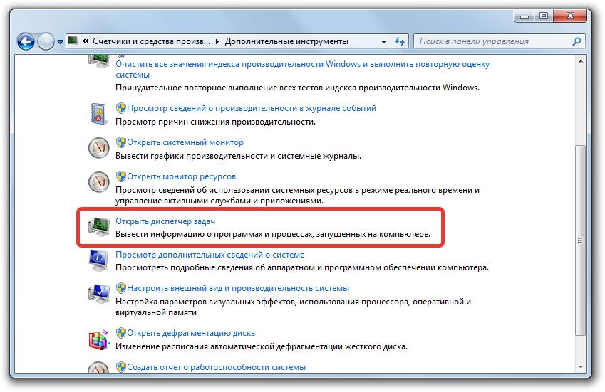 Запуск «Диспетчера задач» через меню «Панель управления»
