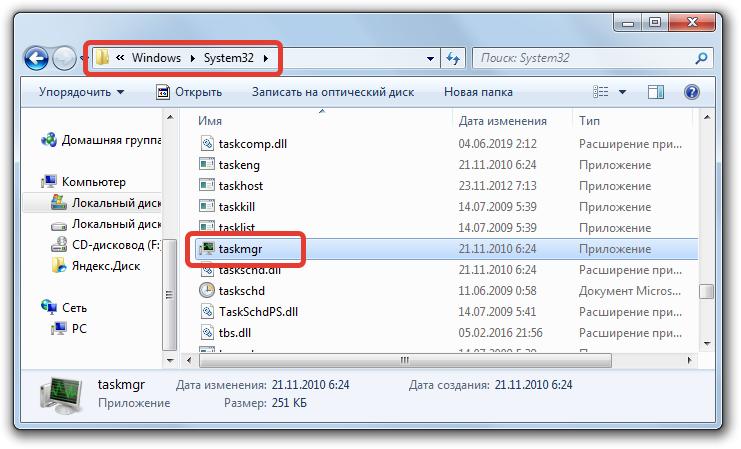 Запуск исполняемого файла «Диспетчера задач»