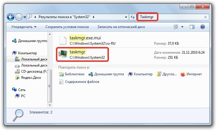 Запуск исполняемого файла «Диспетчера задач» через поиск «Проводника»