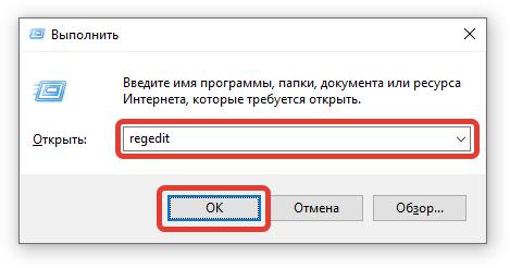 Запуск «Системного реестра»