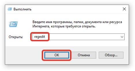 Запуск системного реестра