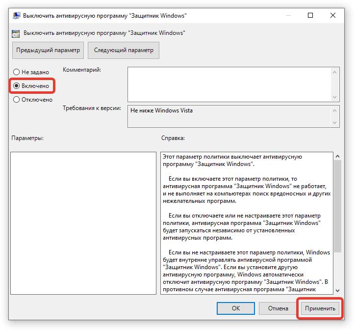 """Изменение параметра """"Выключить антивирусную программу"""""""